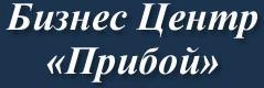 Бизнес центр Прибой