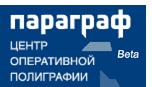 Центр оперативной полиграфии Параграф