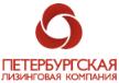Петербургская лизинговая компания