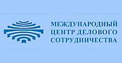 Международный центр делового сотрудничества