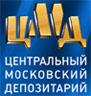 Центральный московский депозитарий