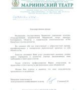 <span class='f'> Благодарственное письмо от Мариининского театра</span>