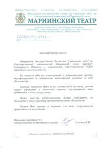 Благодарственное письмо от Мариининского театра